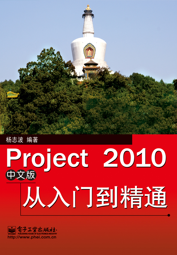 project2010中文版从入门到精通